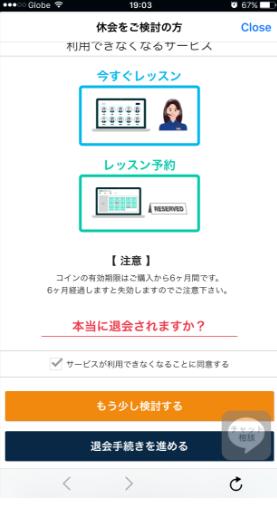 ネイティブキャンプのスマホアプリ退会方法③