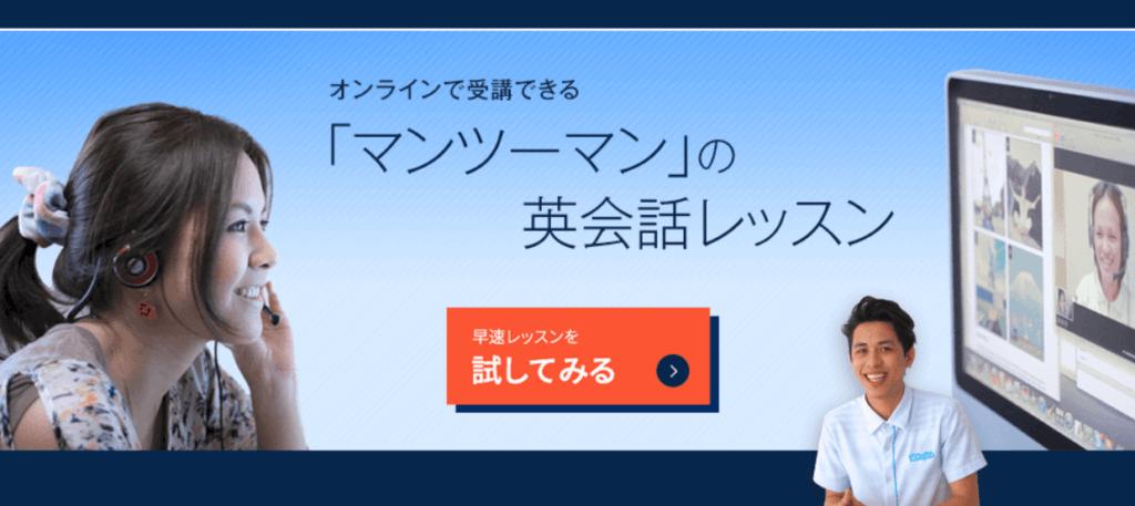 留学品質のオンライン英会話【QQ English】