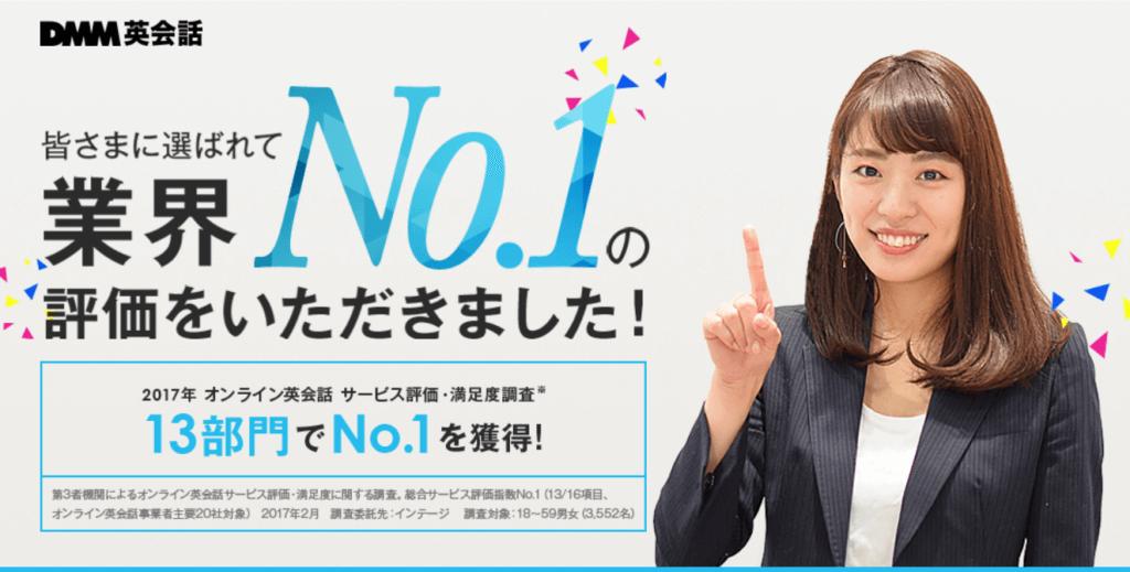 40代以上の主婦向けオンライン英会話【DMM英会話】