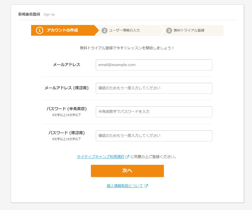 ネイティブキャンプ 新規会員登録画面
