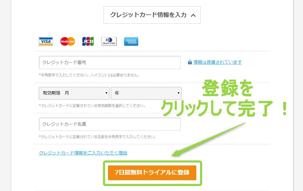 登録をクリックして完了!