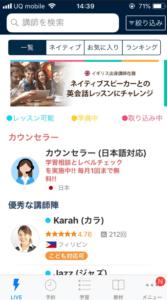 ネイティブキャンプの公式アプリ画面