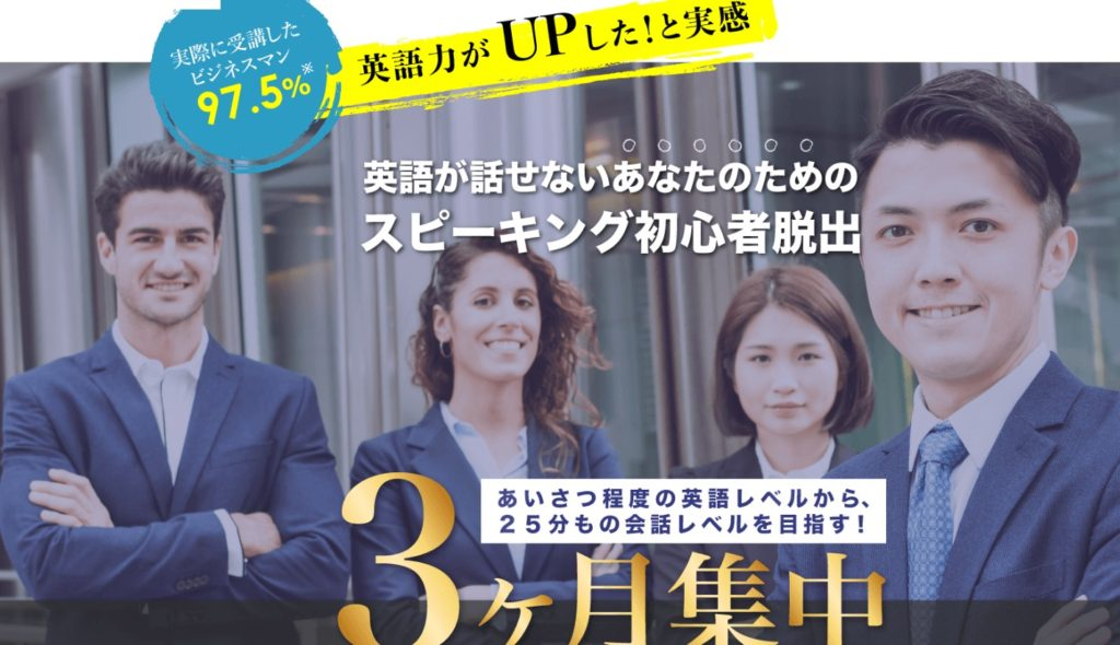 TOEIC対策スクール「産経オンライン英会話」
