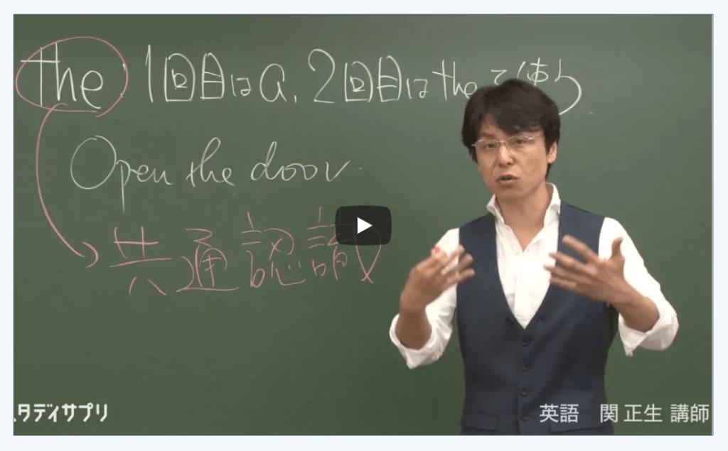 スタディサプリのビデオ講義は神授業で大人気!