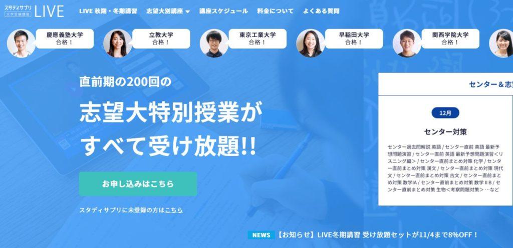 スタディサプリライブ(Live)公式サイト