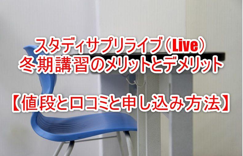 スタディサプリLive冬期講習の口コミ・評判