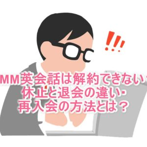 DMM英会話を休止・解約