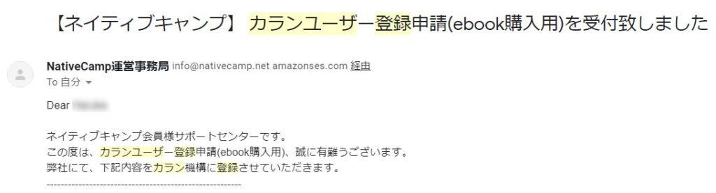カランユーザー登録完了メール