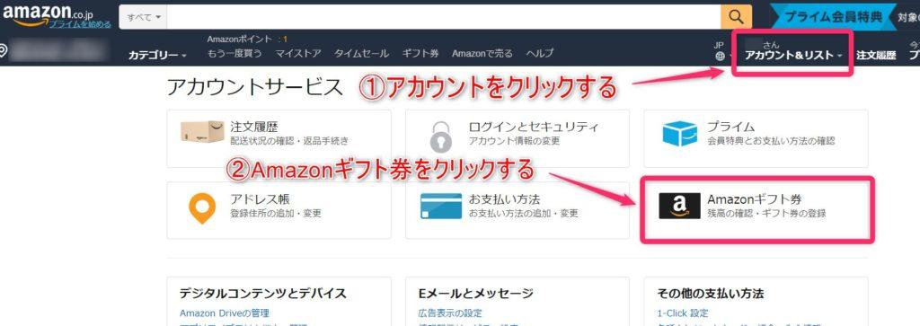 スタディサプリキャンペーンコードのAmazon登録方法
