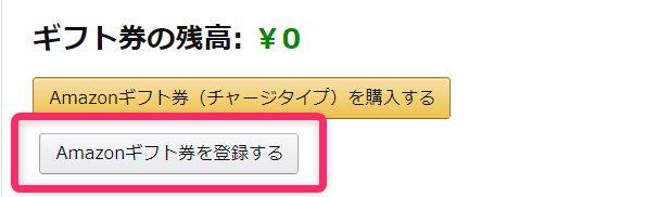 Amazonギフト券を登録するをクリック