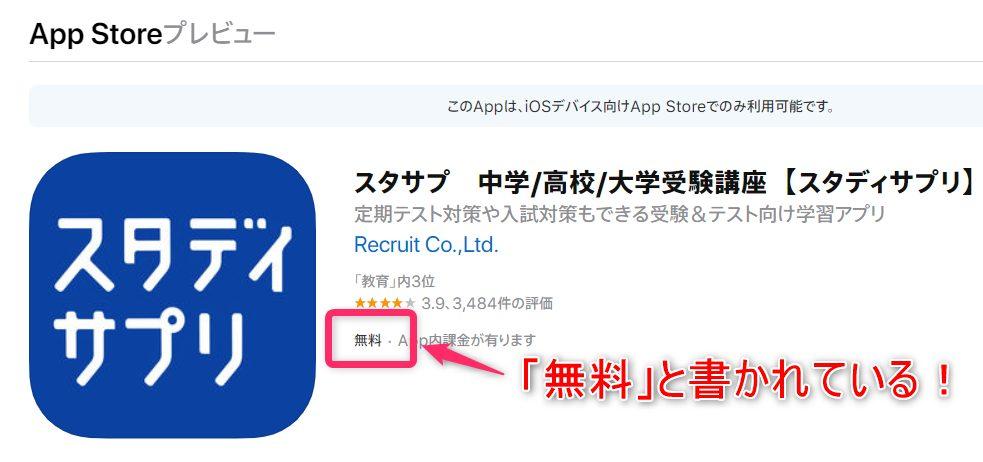 ディサプリのアプリは無料?
