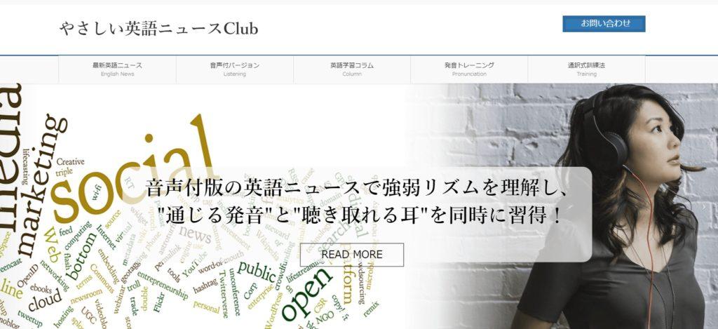 やさしい英語ニュースClub