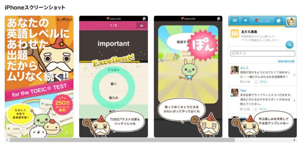 続く英語学習 えいぽんたん!は飽きずに英語を勉強できるスマホアプリ