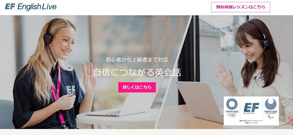 スマホ対応オンライン英会話第8位イングリッシュライブ