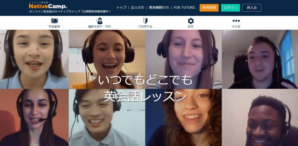 スマホ対応オンライン英会話第10位ネイティブキャンプ