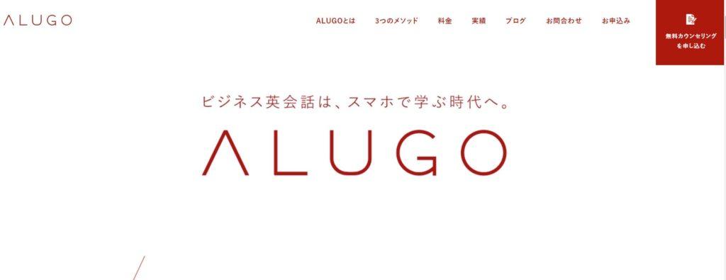 スマホオンライン英会話第1位ALUGO