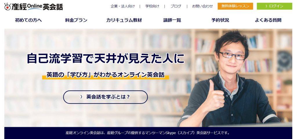 スマホ対応オンライン英会話第13位産経