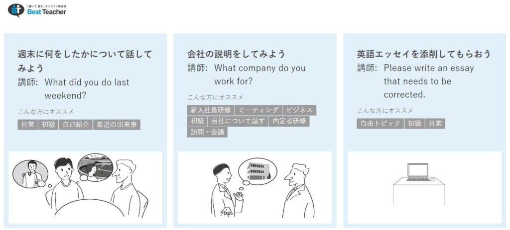 ベストティーチャーはライティングも学べる安くておすすめオンライン英会話