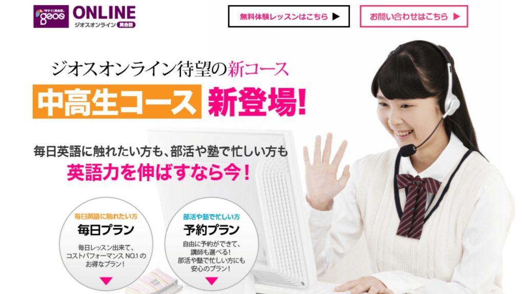 ジオスオンライン英会話に高校生コース新登場!