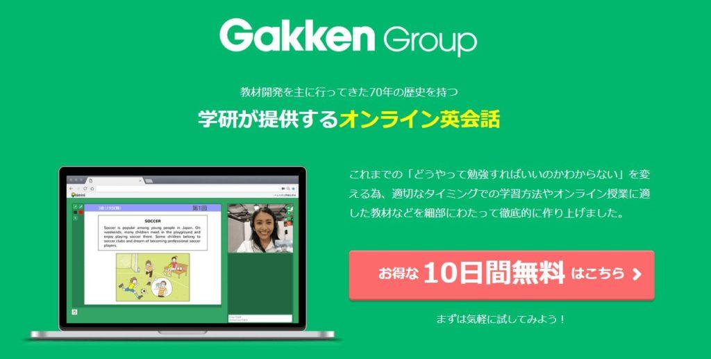 kiminiは高校生コースがある学研のオンライン英会話