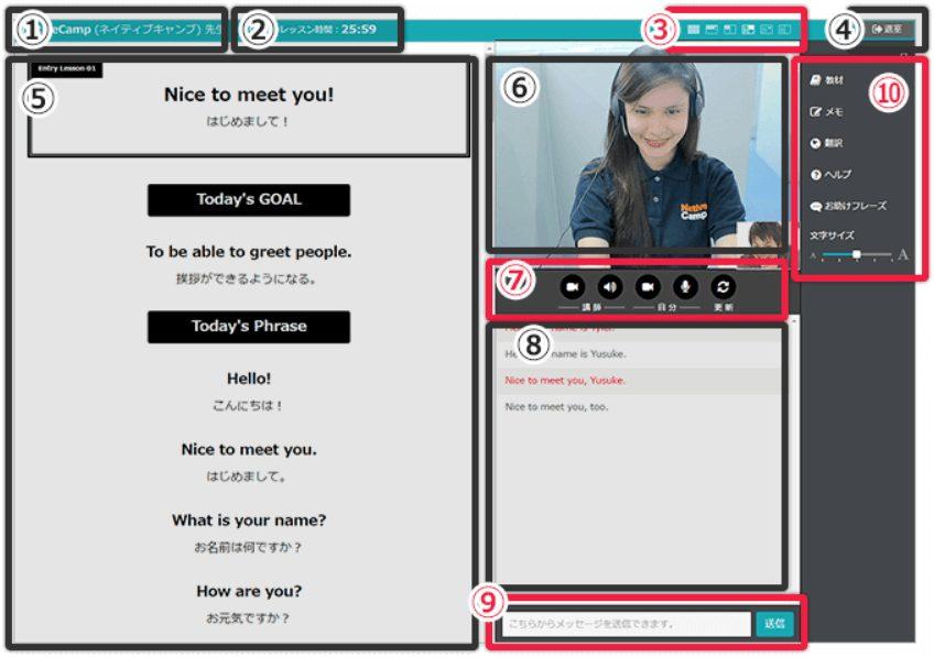 ネイティブキャンプのパソコン画面