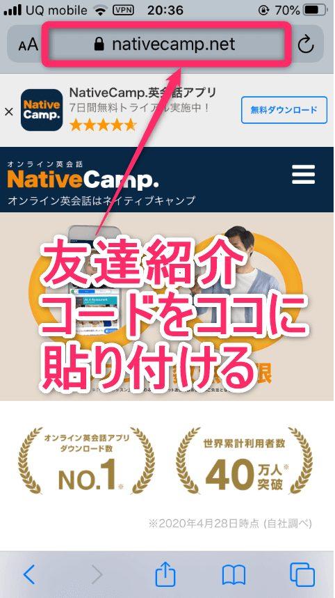 ネイティブキャンプ友達紹介コードをスマホに張り付ける場所