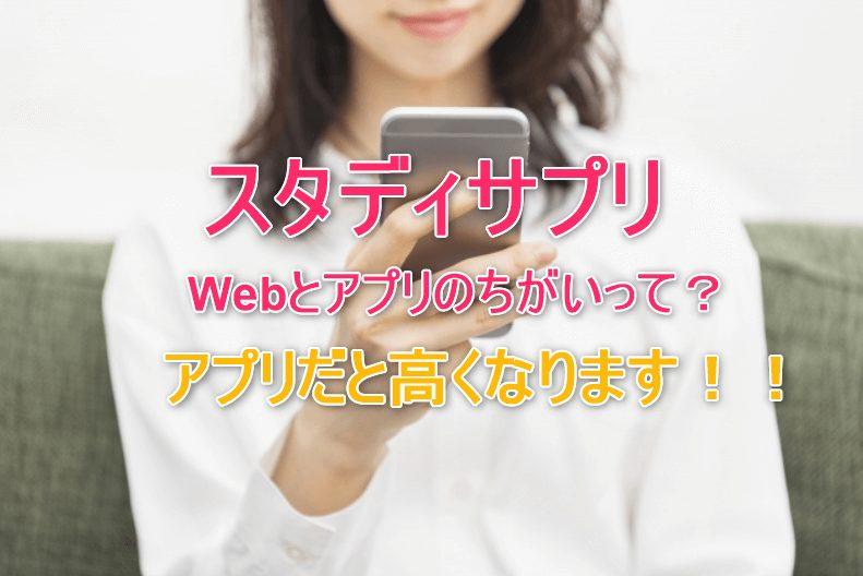 スタディサプリWebとアプリの違いは?
