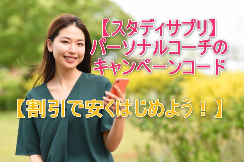 パーソナルコーチのキャンペーンコード【スタディサプリ割引する方法】