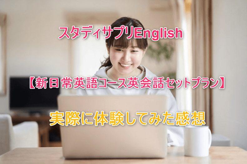 【感想】スタディサプリ新日常英語コース 英会話セットプラン